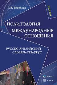 Политология. Международные отношения: Русско-английский ...