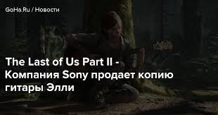 The Last of Us Part II - Компания <b>Sony</b> продает копию <b>гитары</b> Элли ...