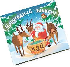 <b>Chokocat</b> Новогодний эликсир подарочный <b>набор</b> 3 вида чая, 30 г ...