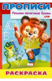 """Книга: """"<b>Раскраска</b>-пропись """"Пишем <b>печатные буквы</b>. Медвежонок ..."""