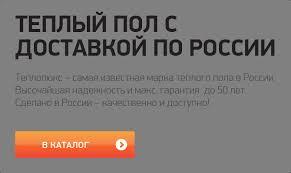 Теплолюкс | <b>Теплый пол</b> в любой город России! Официальный ...