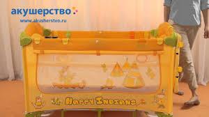<b>Манеж</b>-<b>кровать Capella</b> (Jetem) C1 - YouTube