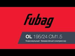 <b>Компрессор</b> поршневой <b>безмасляный FUBAG</b> OL 195/24 CM 1,5 ...
