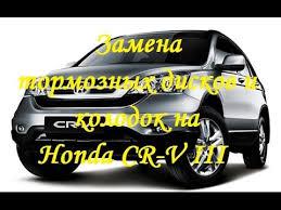 Замена <b>тормозных</b> дисков и <b>колодок</b> на Honda CR-V 3 - YouTube