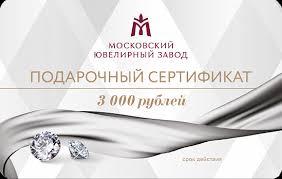 <b>Подарочные сертификаты</b>. Московский <b>ювелирный завод</b>