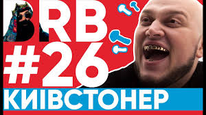 <b>Big Russian Boss</b> Show #26 | Kyivstoner