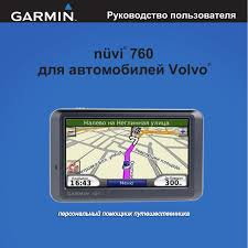 Garmin nüvi® 760 for Volvo Cars Руководство пользователя ...