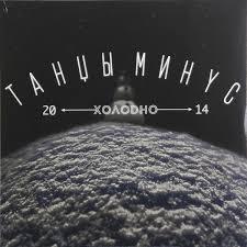 <b>Танцы Минус</b> - <b>Холодно</b> (UMG15 LP-4934)