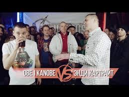 VERSUS #3 (сезон III): Obe 1 Kanobe VS Энди Картрайт - YouTube