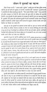 essay on role of education on of education essay human in role life the progress