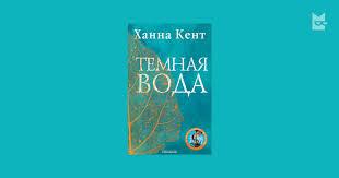 Цитаты из книги «<b>Темная вода</b>», Ханна <b>Кент</b> — Bookmate