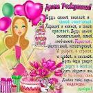 Поздравления с днем рождения для сестры от