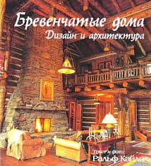 Бревенчатые дома дизайн и архитектура by postroy dom - issuu