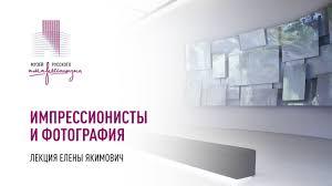 <b>Импрессионисты и фотография</b>. Лекция Елены Якимович ...