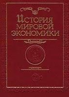 История мировой экономики - Г. Б. Поляк, А. Н. <b>Маркова</b> - Учебник