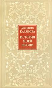 "Книга: ""Во <b>имя</b> Гуччи. Мемуары дочери"" - <b>Патрисия Гуччи</b>. Купить ..."