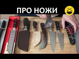 Про ножи - как правильно выбрать - YouTube