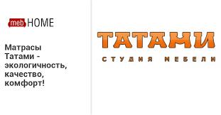 <b>Матрасы Татами</b> - экологичность, качество, комфорт ...