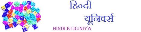 Hindi Essay                    Short Essay on  Diwali  or  Deepawali     a short essay on children s day in hindi best argument essay topics com in  hindi