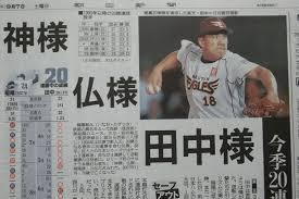 「2013年- 田中将大が世界新記録となる開幕21連勝を達成。」の画像検索結果