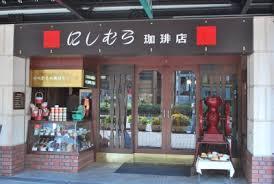 「芦屋西村珈琲画像」の画像検索結果