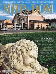 MIR&DOM.Sankt Peterburg by Dmitry Chilikin - issuu