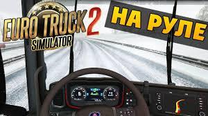 Euro Truck Simulator 2 на Руле - <b>Artplays Street Racing Wheel</b> ...