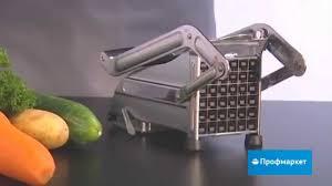 Ручное устройство для <b>нарезки картофеля</b> фри - YouTube