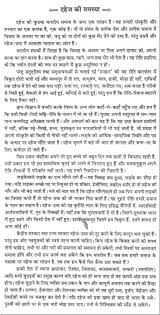essay on the problems of dowry in hindi