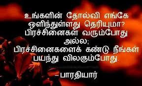 Image result for tamil BHARATHI quotes