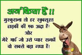 Funny Hindi Shayari of Boys Insult | Quotes Wallpapers