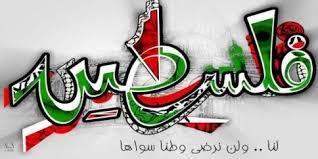 الفرص الصهيونية المصالحة الفلسطينية images?q=tbn:ANd9GcQouFZjBjB_kiyEIjqLVHKWz_4LTm7jDkKs0guimy8VfeglTOnc