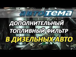дополнительный <b>топливный фильтр</b> в <b>дизельных</b> автомобилях