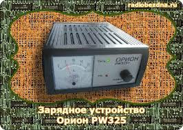 Зарядное <b>устройство Орион PW325</b>, написан отзыв ...