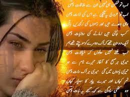 Best Friends Forever: Best Urdu poetry