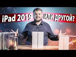 Обзор Apple <b>iPad Air</b> 10.5'' 2019 - YouTube