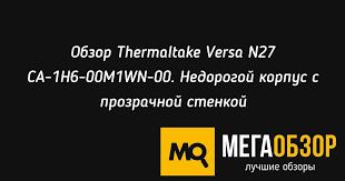 Обзор <b>Thermaltake Versa</b> N27 CA-1H6-00M1WN-00. Недорогой ...