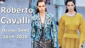 <b>Roberto Cavalli</b> Модная осень-зима 2019/2020 в Милане ...