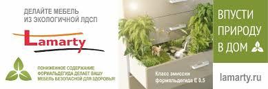 ЛДСП Lamarty купить в Рязани