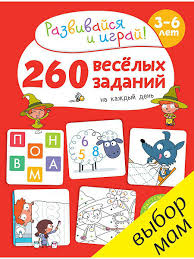 <b>260</b> весёлых заданий на каждый день. 3-6 лет <b>Издательство</b> ...