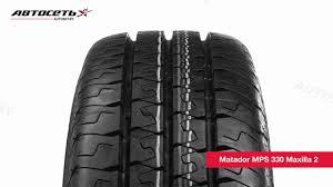 Обзор летней шины <b>Matador MPS 330 Maxilla 2</b> Автосеть ...