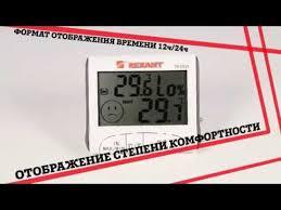 Термогигрометр комнатно-уличный <b>REXANT</b> [<b>70-0515</b>]