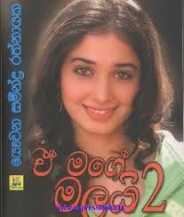 A mage malayi 1- 4 sinhala full novel – yauwana saminda rathnayaka. January 14, 2013 Sinhala Novels, yauwana saminda rathnayaka - a-mage-malai-2