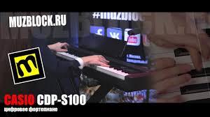 Сasio <b>CDP</b>-<b>S100</b> - обзор <b>цифрового</b> фортепиано - YouTube