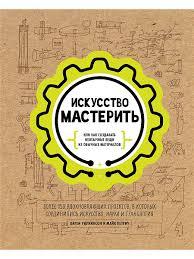 <b>Искусство мастерить</b> (рабочее) Издательство Манн, Иванов и ...