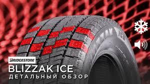 <b>BRIDGESTONE BLIZZAK ICE</b> | Детальный обзор 215/55 17 ...