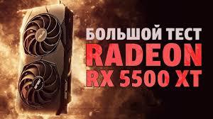 Большой тест <b>AMD Radeon RX</b> 5500 XT - YouTube