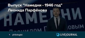 """Выпуск """"<b>Намедни</b> - 1946 год"""" <b>Леонида Парфёнова</b>: philologist ..."""