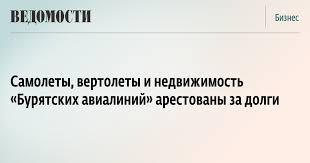<b>Самолеты</b>, <b>вертолеты</b> и недвижимость «Бурятских авиалиний ...