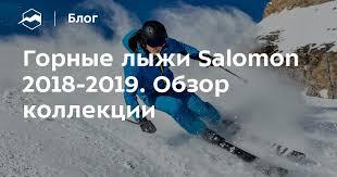 Горные лыжи Salomon 2018-2019. Обзор коллекции — Блог ...